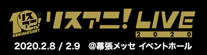 リスアニ!LIVE 2020