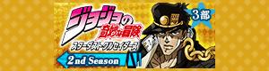 TVアニメ『ジョジョの奇妙な冒険 スターダストクルセイダース』